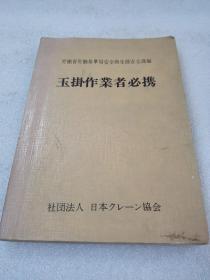 《玉挂作业者必携》社団法人 日本クレーン协会 1977年1版64印 平装1册全