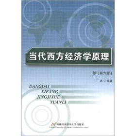 当代西方经济学原理(修订第6版)