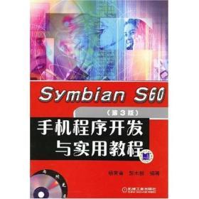 Symbian S60 手机程序开发与实用教程(第3版)(内附光盘)