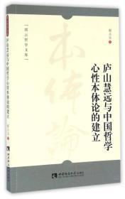 庐山慧远与中国哲学心性本体论的建立/缙云哲学文库