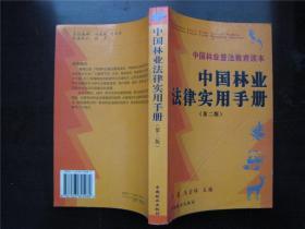 中国林业法律实用手册(第二版)
