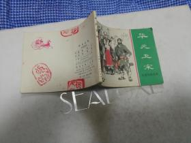 华元卫宋(东周列国故事之24)