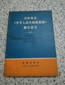 汉语拼音《中华人民共和国地图》地名索引,