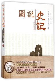 图说史记丛书 三十世家(上)