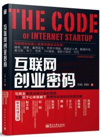 互联网创业原创精品-互联网创业密码