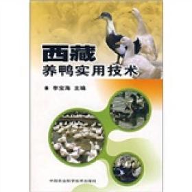 西藏养鸭实用技术