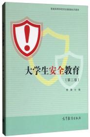 大学生安全教育(第二版)