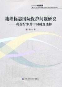 地理标志国际保护问题研究:利益纷争及中国制度选择