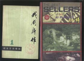 戲劇新作(1)劇本月刊增刊(1979年1版1印)2018.5.10日上