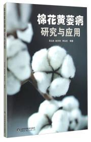 棉花黄萎病研究与应用