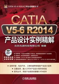 CATIAV5-6R2014产品设计实例精解-(含1DVD)