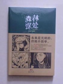 正版 森林深处 第11届日本国际漫画奖铜奖得主BigN科幻悬疑短篇集