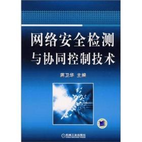 网络安全检测与协同控制技术