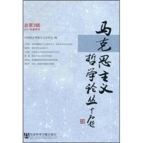马克思主义哲学论丛(第3辑)(2011年春季号总)