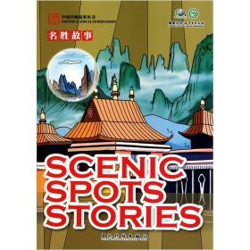 送书签lt-9787508520414-中国经典故事丛书:名胜故事:汉英对照