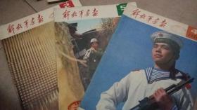 《解放军画报》(1982/1,2,3,4,5期)