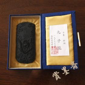 九子龙 1957年制徽歙老胡开文松烟墨2.5两73克老墨锭N195