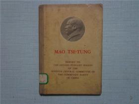 毛泽东在中国共产党第七届中央委员会第二次全体会议上的报告(英文)