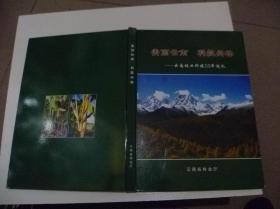 【美丽云南科技兴林】云南林业科技10年巡礼精装