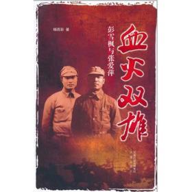血火双雄:彭雪枫与张爱萍