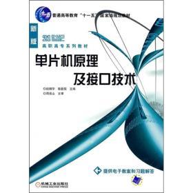 单片机原理及接口技术