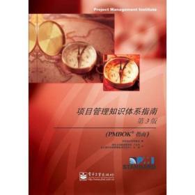 项目管理知识体系指南(第3版)(PMBOK指南) 美国项目管理协会