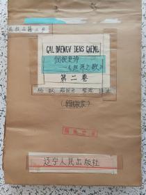 侗族史诗《起源之歌》1--4卷(四厚本手写稿本)