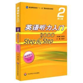 教师用书2英语听力入门3000(修订版) 华东师范大学出版社 徐卫列