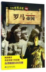 再现世界历史18·罗马帝国