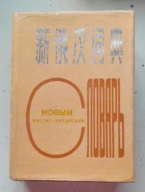 新俄汉词典(修订本)