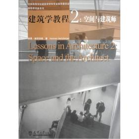 空间与建筑师/建筑学教程(2)