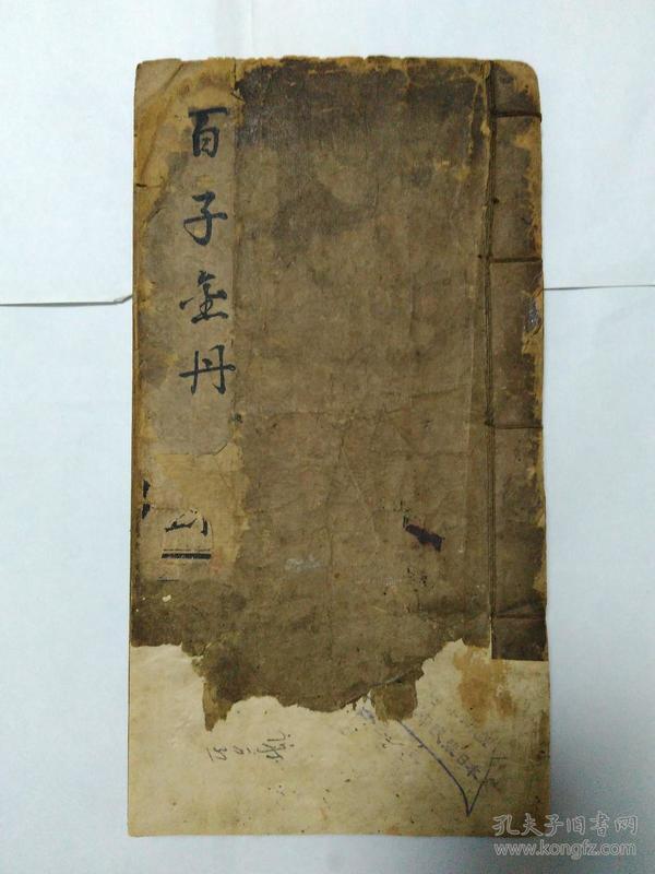 百子金丹(好像缺第一页,如图!).