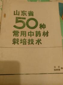 山东省50种常用中药材栽培技术。