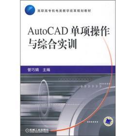 AutoCAD 单项操作与综合实训