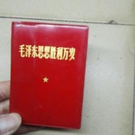 毛泽东思想胜利万岁最高指示小开本(毛林像题字)