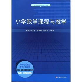二手小学数学课程与教学 孔企平 华东师范大学出版社9787567549265