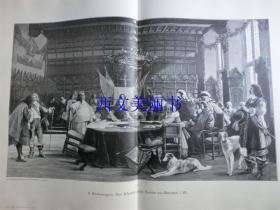 【现货 包邮】1890年巨幅木刻版画《威斯特法伦和约的签订》(Der Westfälische Friede zu Münster i.W) 尺寸约56*41厘米 (货号 18018)