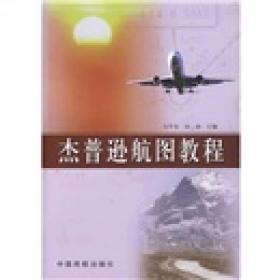 杰普逊航图教程 方学东,由扬  主编 中国民航出版社