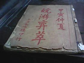 皖游弈萃(上海文瑞楼石印)