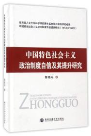 中国特色社会主义政治制度自信及其提升研究
