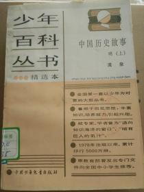 少年百科丛书精选本86:中国历史故事 明(上)