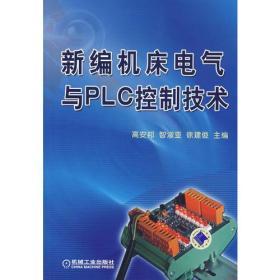 新编机床电气与PLC控制技术