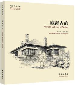 故园画忆系列:威海古韵