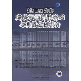 3ds max2008建筑动画制作基础与典型案例解析含1CD