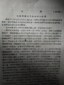 毛主席谈文化革命四个阶段(油印)通信【第四期】