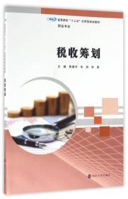 """税收筹划/高等院校""""十三五""""应用型规划教材. 财会专业"""