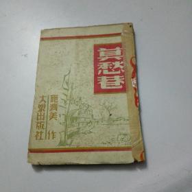 莫愁巷(1951年初版)