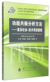 功能共振分析方法:复杂社会-技术系统建模