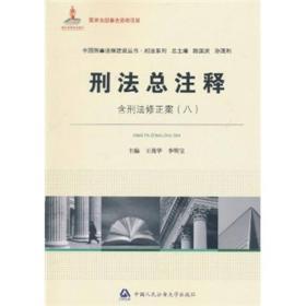 中国刑事法制建设丛书:刑法总注释