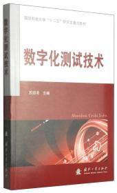数字化测试技术 苏绍璟 国防工业出版社 2015年01月01日 9787118098099